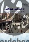 روانشناسی محیطی(اخلاق، رفتار و طراحی شهری)