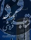 قواعد حاکم بر آپارتمان در حقوق کاربري ايران