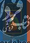 بوسه های خداوندگار (گزینه گفتارهای مولانا از کتاب فیه ما فیه)