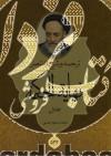 ترجمه و شرح مختصر نهایة الحکمة (جلد اول)
