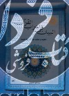 البیان فی اعراب القرآن (تجزیه و ترکیب جزء 29 قرآن کریم)