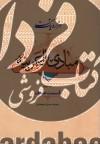 هزار و یک تست مبادی العربیّه