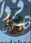 زمین شناسی ایران