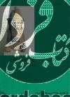 از ایران چه می دانم؟(ایران باستان)