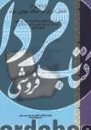 اسنادی از اشغال ایران در جنگ جهانی دوم ج6