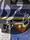 تشریح کامل مسایل فیزیک هالیدی جلد 4(نور و مبانی فیزیک کوانتومی)