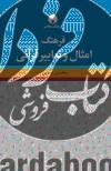 فرهنگ امثال و تعابیر قرآنی