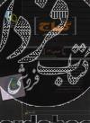 پرسمان عربی 3 (گاج)