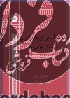 این راه بی نهایت واژه نما، واژه نامه و فرهنگ تركیبات،تعمیرات و اصطلاحات دیوان حافظ (جلد دوم)