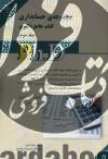 کتاب جامع دکتری حسابداری جلد 2