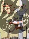 تاریخ ادبیات هفت خان 4