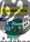 مدل سازی جريان واكنشی واحتراقی باChemkin Pro