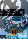 مرجع كاربردی نرم افزار COMSOL MULTIPHYSICS برای مهندسان برق