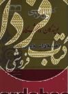 کتاب طلایی مبانی و مفاهیم اخلاق اسلامی