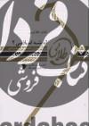 کتاب طلایی اندیشه اسلامی 2