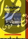 مقاومت مصالح- مدرسان شریف
