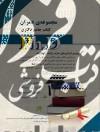 مجموعه ی عمران کتاب جامع عمران