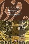 درآمدی بر خوشنویسی ایران
