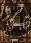 پژوهشي باستان شناسانه درزير انداز بافي ايران