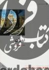 از ایران چه می دانم؟(تهران)