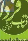 از ایران چه می دانم؟(ژئوپلیتیک تاریخی ابران)
