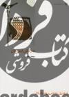 از ایران چه می دانم؟(درفش ایرانیان)