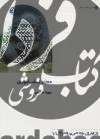 از ایران چه می دانم؟(عطار نیشابوری)