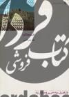 از ایران چه می دانم؟(قهستان)
