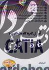 آموزش گام به گام ماشین کاری با CATIA