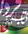 جعبه آموزش فلش flash cs4