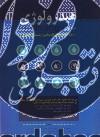 )هیدرولوژی (جلد اول ویژه آزمون های کارشناسی ارشد مهندسی کشاورزی