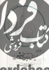 ایرانی ترین فروش، حرفه ای ترین در جهان