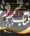 تکنیکها و ترفندهای موفقیت در آزمون IELTS