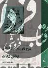 شرح قانون مجازات اسلامي(بخش ديات -1)
