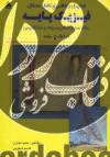 تحلیل و تشریح مسائل فیزیک پایه (جلد سوم) الکتریسیته و مغناطیس