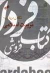 نگاهی دوباره به تربیت اسلامی-جلد دوم
