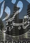 مرجع معماری جهان
