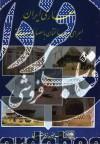 معماری ایران-اجرای ساختمان با مصالح سنتی