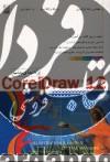 راهنمای  Corel Draw 12