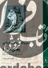 شرح ق م اسلامی(حدود2)