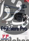 خودآموز premiere pro در24ساعت
