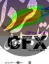 آموزش نرم افزار CFX با CD