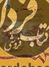 نامه باستان ، ویرایش و گزارش شاهنامه فردوسی ( جلد ششم ) : از پادشاهی لهراسب تا پادشاهی دارای داراب
