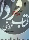 فرهنگ کاربردی اوزان شعر فارسی