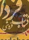 نامه باستان ، ویرایش و گزارش شاهنامه فردوسی ( جلد پنجم ) : ازداستان بیژن و منیژه تا آغاز پادشاهی لهراسب