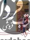 تاریخ هنر ایران در دوره اسلامی- کتابآرایی (1092)