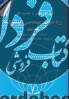 ریاضیات مهندسی پیشرفته (جلد دوم) / ویراست ششم