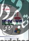 گواهینامه بین المللی کاربری کامپیوتر ICDL-XP سطح یک