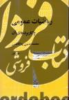 ریاضیات عمومی و کاربردهای (جلد اول)