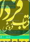 حساب دیفرانسیل و انتگرال و هندسه تحلیلی جدید (جلد دوم)